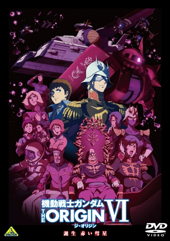 【DVD】OVA 機動戦士ガンダム THE ORIGIN VI