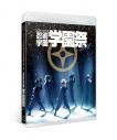 【Blu-ray】ミュージカル 忍たま乱太郎 第9弾 忍術学園 学園祭の画像
