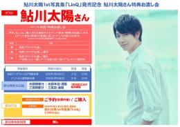 鮎川太陽1st写真集「LinQ」発売記念 鮎川太陽さん特典お渡し会画像