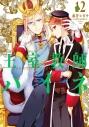 【コミック】王室教師ハイネ(12)の画像