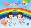 【アルバム】それいけ!ドリーミング ~30th Anniversary Album~の画像
