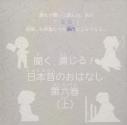 【ドラマCD】聞く、演じる!日本昔のおはなし 6巻 上の画像
