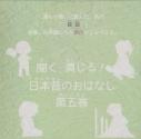 【ドラマCD】聞く、演じる!日本昔のおはなし 5巻の画像