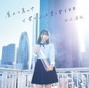 【アルバム】相坂優歌/屋上の真ん中 で君の心は青く香るまま 通常盤の画像