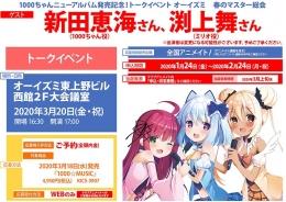1000ちゃんニューアルバム発売記念!トークイベント オーイズミ 夏のマスター総会オンライン画像