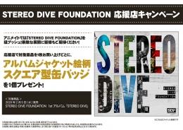 STEREO DIVE FOUNDATION 応援店キャンペーン画像