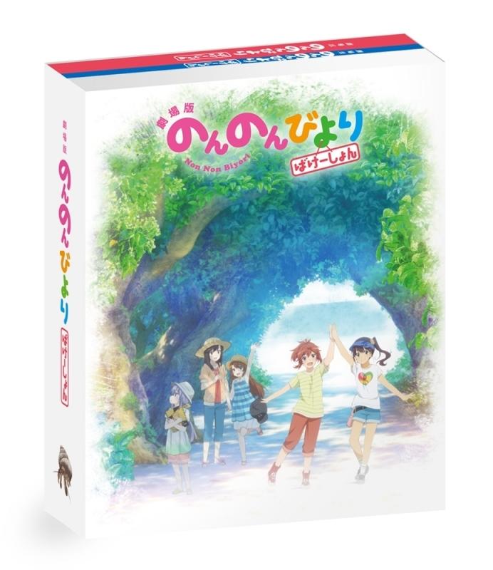 【Blu-ray】劇場版 のんのんびより ばけーしょん 限定版 アニメイト限定セット