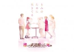 TVアニメ「推しが武道館いってくれたら死ぬ」バレンタイン記念 「私はあの日、君に殺されかかったんだ」名言ステッカーお配り会画像