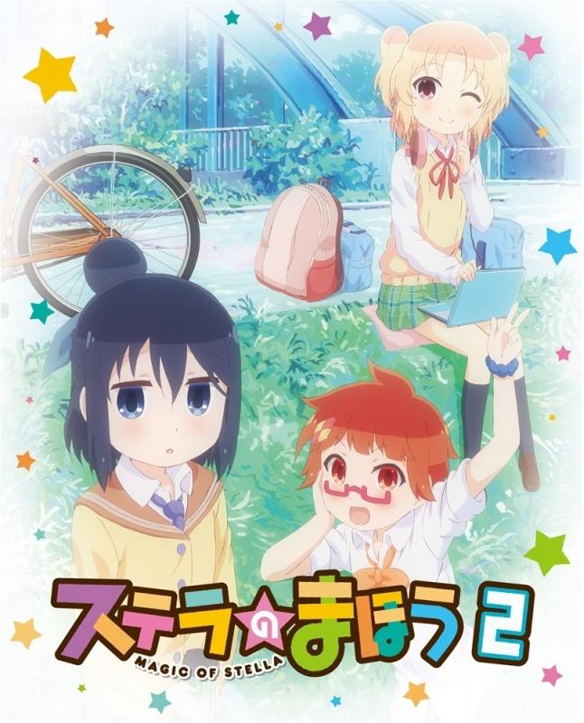【DVD】TV ステラのまほう 第2巻