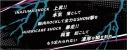 【グッズ-タオル】ACTORS -Songs Connection- フェイスタオル INAZUMA SHOCKの画像