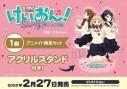【コミック】けいおん!Shuffle(1) アニメイト限定セット【アクリルスタンド付き】の画像