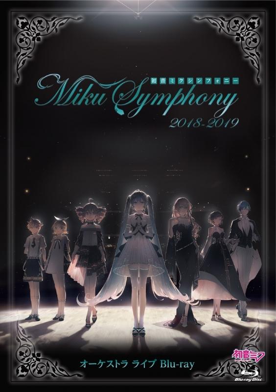 【Blu-ray】初音ミクシンフォニー~Miku Symphony 2018-2019~ オーケストラ ライブ