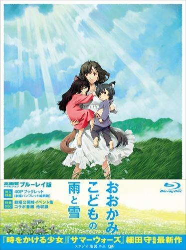 【Blu-ray】映画 おおかみこどもの雨と雪