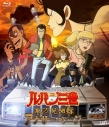 【Blu-ray】TV ルパン三世 東方見聞録 ~アナザーページ~ 通常版の画像