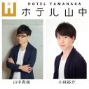 【チケット】ホテル山中2の画像