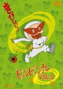 【DVD】TV ピュンピュン丸 VOL.3の画像
