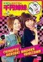 【DVD】米澤円と赤﨑千夏の千円姉妹 Vol.3の画像