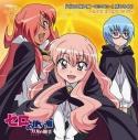 【ドラマCD】TV ゼロの使い魔~双月の騎士~ 感じるCD ~ルイズ・キュルケ・タバサ~の画像