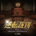 【サウンドトラック】映画 実写 逆転裁判 オリジナル・サウンドトラックの画像