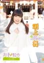 【DVD】声優DVD 声優散歩シリーズ 渕上舞の画像