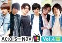 【DVD】TV ActorsNavi Vol.4 通常版の画像