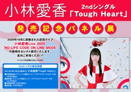 小林愛香2ndシングル「Tough Heart」発売記念 パネル展画像
