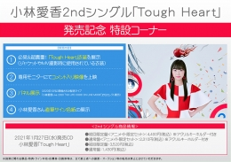 小林愛香2ndシングル「Tough Heart」発売記念 特設コーナー画像