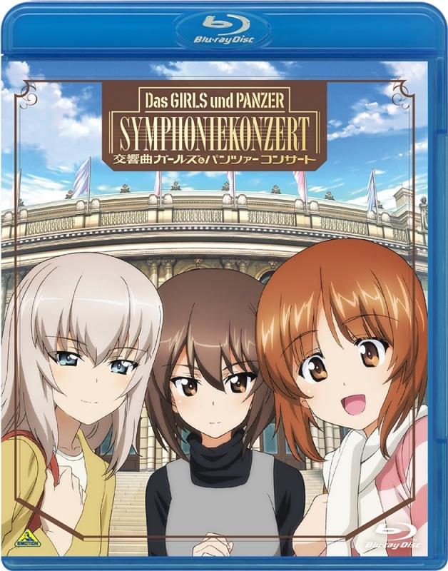 【Blu-ray】交響曲ガールズ&パンツァー コンサート