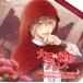 大正×対称アリス キャラクターソングシリーズ vol.2 赤ずきん (CV.前野智昭)