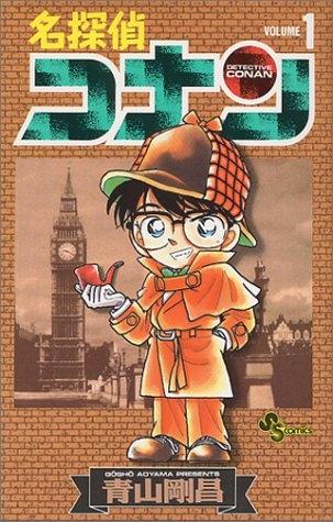 【コミック】名探偵コナン(1)