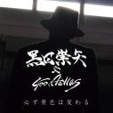 【マキシシングル】必ず景色は変わる/黒田崇矢&Goodfellasの画像