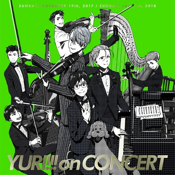【アルバム】ユーリ!!! on CONCERT