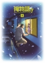【DVD】TV 俺物語!! Vol.8の画像