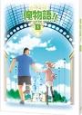 【Blu-ray】TV 俺物語!! Vol.5の画像