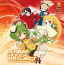 【ドラマCD】ANIME HOUSE PROJECT~神曲selection Vol.2~の画像
