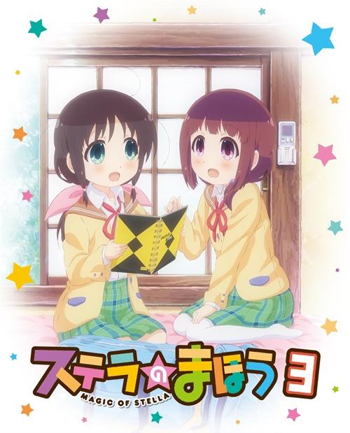 【Blu-ray】TV ステラのまほう 第3巻