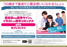 「30歳まで童貞だと魔法使いになれるらしい」Blu-ray BOX発売記念プレゼントキャンペーン画像