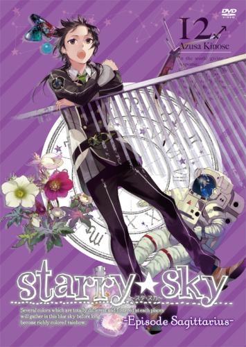 【DVD】TV Starry☆Sky vol.12 ~Episode Sagittarius~ スペシャルエディション
