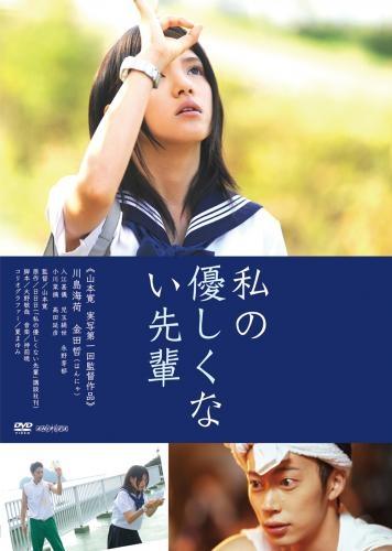 【DVD】映画 実写 私の優しくない先輩 通常版