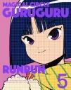 【Blu-ray】TV 魔法陣グルグル 5の画像