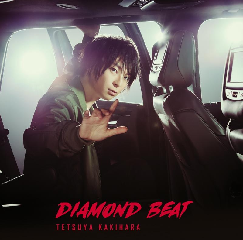 【マキシシングル】柿原徹也/DIAMOND BEAT 豪華盤