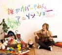 【アルバム】影山ヒロノブ/誰がカバーやねんアニソンショー 40th AnniversaryEdition 初回生産限定盤の画像