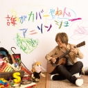【アルバム】影山ヒロノブ/誰がカバーやねんアニソンショー Normal Editionの画像