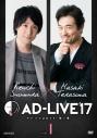 【DVD】舞台 AD-LIVE2017 第1巻 鈴村健一×てらそままさき 通常版の画像
