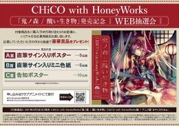 CHiCO with HoneyWorks「鬼ノ森 / 醜い生き物」発売記念 WEB抽選会画像