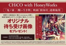 CHiCO with HoneyWorks「鬼ノ森 / 醜い生き物」 映画「樹海村」連動施策画像