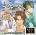 【ドラマCD】オジサマ専科 Vol.15 I Love Hospital ~恋のノールックパス~ アニメイト限定盤の画像