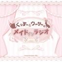 【DJCD】ラジオCD くっすーとウーサーのメイドインラジオの画像