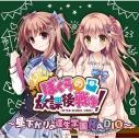 【DJCD】ラジオCD ぼくらの放課後戦争!~昼下がりの逢生学園RADIO~ Vol.1の画像