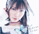 【アルバム】相坂優歌/屋上の真ん中 で君の心は青く香るまま 初回限定盤Bの画像